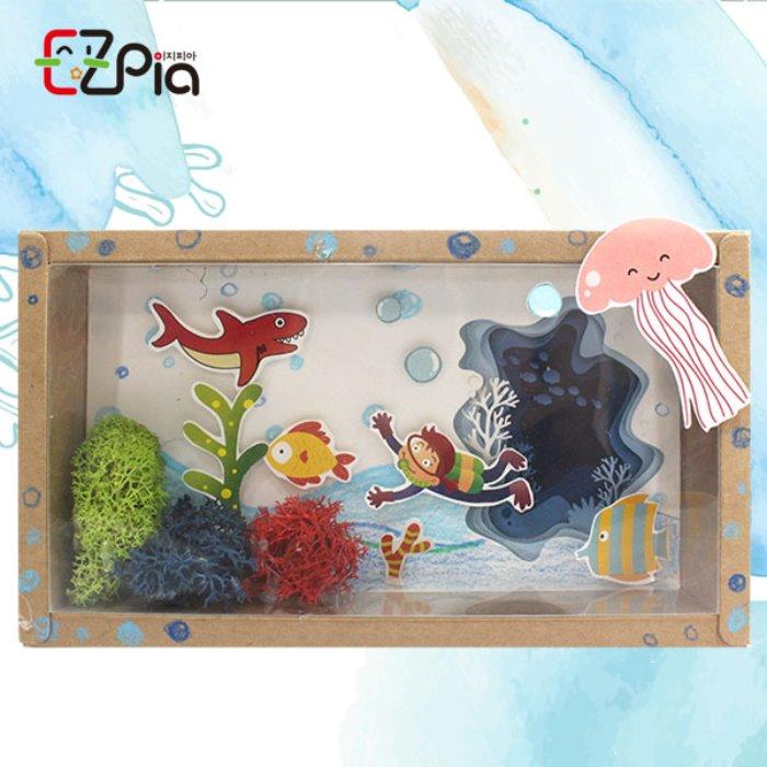 [오피시나] 바다탐험-크라프트액자