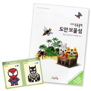 [이지피아몰] 이지 툭툭블럭 도안북_도안 보물섬